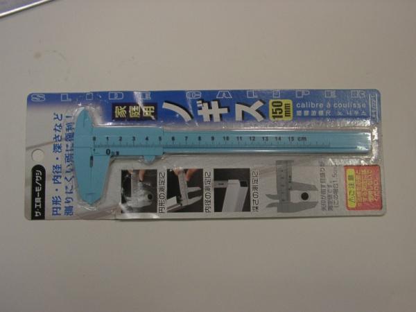 100円ノギス