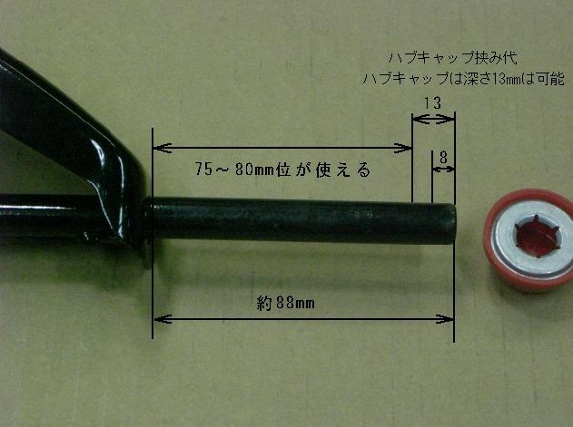 ラジオフライヤーATW系シャフト寸法