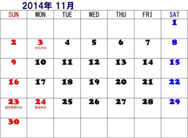 カレンダー 2013年11月カレンダー : 2014年11月カレンダー