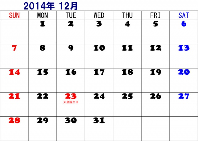 カレンダー 2014年1月カレンダー : 2014年12月カレンダー